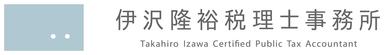 伊沢隆裕税理士事務所